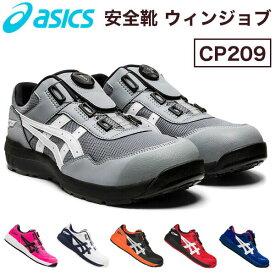 アシックス ワーキングシューズ 安全靴 作業靴 ウィンジョブCP209 LOW【送料無料】