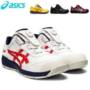 アシックス 安全靴 ウインジョブ CP306 BOA 作業靴 メンズ マジックテープ 作業 靴 保護 スニーカー シューズ【送料無料】