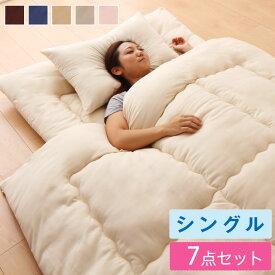 カバー付 ふかふか寝具7点セット 収納ケース入り 軽量 軽い 寝具 ピロー 布団セット 低ホルマリン【送料無料】