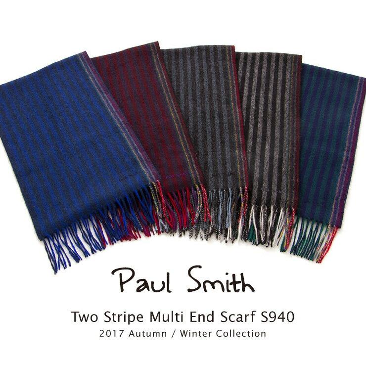 ポールスミス Paul Smith マフラー Two Stripe Multi End Scarf S940 2017年秋冬 ストール ラッピング【あす楽対応】【送料無料】【smtb-f】