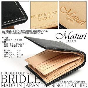 Maturiマトゥーリブライドルレザー×日本製ヌメ革二つ折財布MR001黒