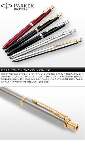 パーカーPARKERソネットボールペンマルチファンクション複合筆記具ギフト【あす楽対応】