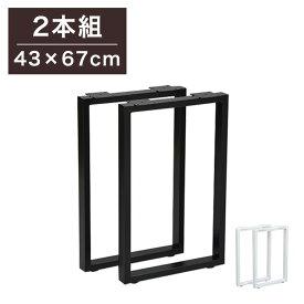 DIYテーブル 金属角枠脚 ハイタイプ 幅43cm 高さ67cm 2本組 テーブルキッツ テーブル 天板 組立 組み合わせ自由 カフェテーブル(代引不可)【送料無料】