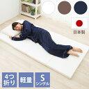 日本製 四つ折り マットレス シングル ウレタン 国産 軽量 厚さ5cm 95ニュートン かたさふつう 中反発 シングルマットレス(代引不可) 【送料無料】