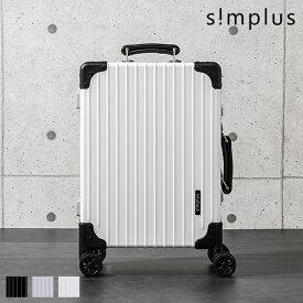 スーツケース 機内持ち込み ポリカーボネート100% SSサイズ SP-TC01SS ホワイト ブラック シルバー キャリーケース キャリーバッグ 軽量 TSAロック simplus【送料無料】