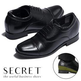 シークレットシューズ 紳士靴 革靴 6cmアップ ストレートチップ ブラック ビジネスシューズ 靴 くつ 冠婚葬祭 メンズ【送料無料】
