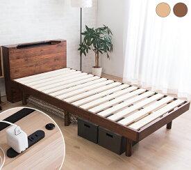 すのこベッド シングル ベッド コンセント付 照明付き 頑丈 シンプル 高さ2段階 脚 LED照明付き 宮付 浮造り仕上げ(代引不可)【送料無料】【smtb-f】