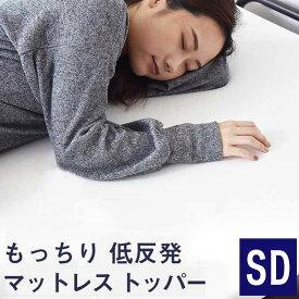 低反発マットレス セミダブル 厚さ4cm 28D オーバーレイマットレス マットレストッパー マットレスパッド(代引不可)【送料無料】