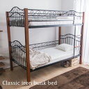 クラシック調2段ベッド シングル ベリーズ 二段ベッド アイアンベッド ビンテージ調 ヴィンテージ調 子供用ベッド 木…