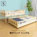 親子ベッド オルクス シングル 二段ベッド 2段ベッド パイン ツインベッド 二段ベッド大人用 二段ベッド 子供部屋 子…