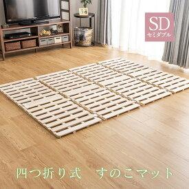 四つ折り 桐すのこ セミダブル アンバー 布団が干せる 折りたたみ式 桐製 スノコ 四つ折り 湿気対策 低ホルムアルデヒド(代引不可)【送料無料】