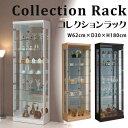 コレクションラック 幅62cm×高さ180cm コレクションケース コレクションボード 飾り棚 ガラス棚 ショーケース (代引…