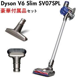 ダイソン SV07 特別モデル フトンツール ハードブラシ セット Dyson V6 Slim Origin (HEPA) サイクロン式クリーナー【送料無料】