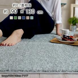 【日本製】 シャギー ラグマット 長方形 90×130cm レーヴ マット カーペット 防ダニ 滑り止め加工 無地 シンプル(代引不可)【送料無料】