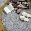 【日本製】 シャギー ラグマット 円形 120×120cm Mミランジュ マット カーペット 防ダニ 滑り止め加工 無地 シンプル…