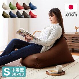 日本製 巾着型 ビーズクッション S 幅56cm 奥行き93cm 高さ55cm クッション ビーズ かわいい シンプル 人をだめにする ごろ寝(代引不可)【送料無料】