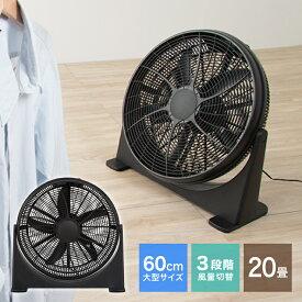 大型サーキュレーター 扇風機 送風機 大型 BOX扇 サーキュレーター 循環用 工業扇 熱中症対策【送料無料】