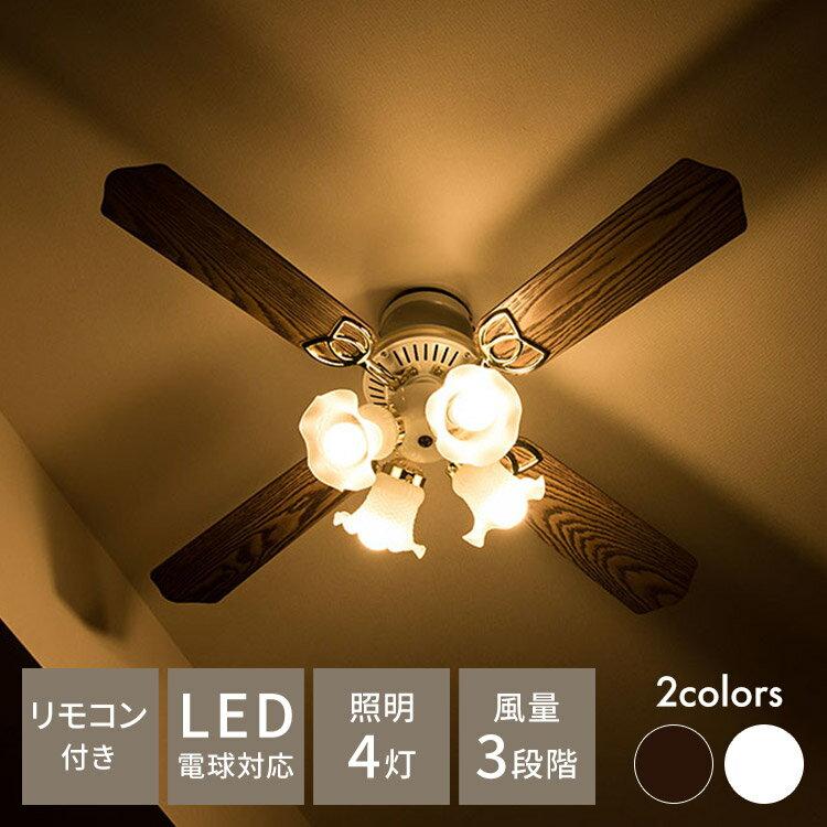 シーリングファン 42インチ リモコン付き ブラウン ホワイト 照明 おしゃれ 4灯 シーリングファンライト ファン 天井照明【送料無料】【あす楽対応】