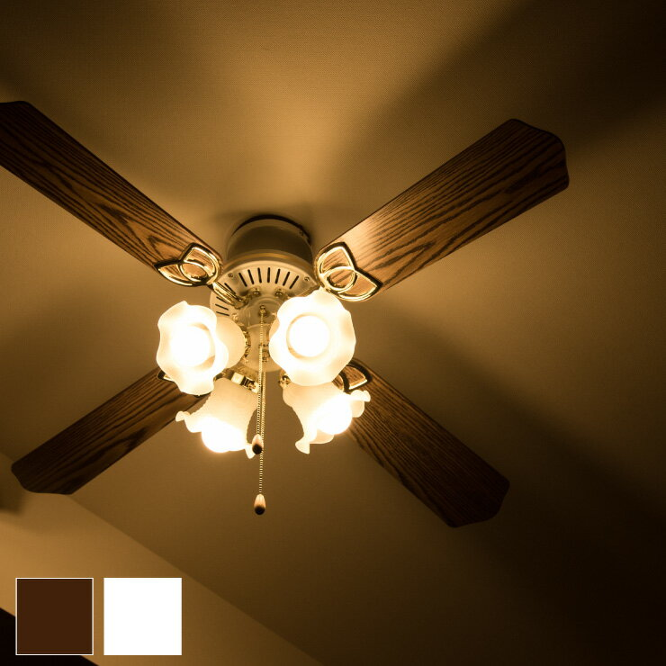 シーリングファン 42インチ ブラウン ホワイト 照明 おしゃれ 4灯 シーリングファンライト ファン 天井照明 LED対応 節電【送料無料】【smtb-f】【あす楽対応】