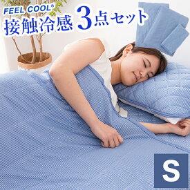 接触冷感 布団3点セット シングル さらっとクール 寝具3点 ふとんセット 布団セット 肌掛け 敷きパッド 枕パッド 3点セット【送料無料】