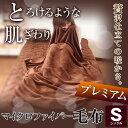 マイクロファイバー毛布 プレミアム シングル とろけるような 肌ざわり フランネル 贅沢毛布【送料無料】