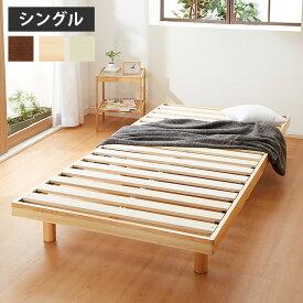 すのこベッド シングル ヘッドレス 木製 北欧 シンプル ベット ヘッドレスすのこベッド ベッドフレーム スノコ すのこ bed ダブルベッド 【送料無料】
