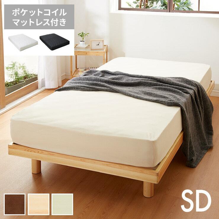 すのこベッド セミダブル ポケットコイルロールマットレス付 北欧 ベット ヘッドレスすのこベッド 木製 ワンルーム【送料無料】