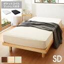 すのこベッド セミダブル ポケットコイルロールマットレス付 北欧 ベット ヘッドレスすのこベッド 木製 ワンルーム【…