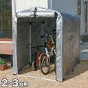 アルミサイクルハウス 2~3台用 SKHS-0203SV サイクルヤード 自転車 収納庫 ガレージ サイクルハウス 屋根 自転車置場…