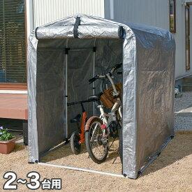 アルミサイクルハウス 2~3台用 SKHS-0203SV サイクルヤード 自転車 収納庫 ガレージ サイクルハウス 屋根 自転車置場【送料無料】