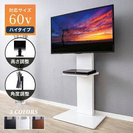 テレビスタンド 棚付き 32~60型対応 ハイタイプ WHTVH-60 壁寄せテレビスタンド テレビ台 壁寄せテレビ台 棚 テレビラック【送料無料】