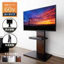 テレビスタンド 棚付き 32~60型対応 ロータイプ WHTVL-60 壁寄せテレビスタンド テレビ台 壁寄せテレビ台 棚 テレビラ…