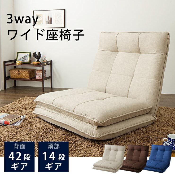 座椅子 3WAYワイド座椅子 ワイド 3way ベッド カウチ リクライニング 42段階ギア 頭部14段階ギア【送料無料】