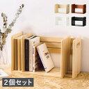 ブックスタンド 同色2個セット 本立て スライド 木製 おしゃれ 卓上 本棚 シェルフ マガジンラック スライドブックス…