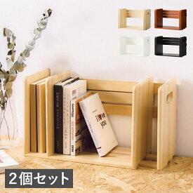 ブックスタンド 同色2個セット 本立て スライド 木製 おしゃれ 卓上 本棚 シェルフ マガジンラック スライドブックスタンド【送料無料】