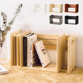 ブックスタンド 本立て スライド 木製 おしゃれ 卓上 本棚 シェルフ マガジンラック スライドブックスタンド【送料無料】