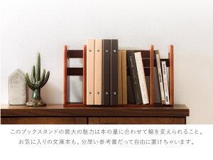 ブックスタンド本立てスライド木製おしゃれ卓上本棚シェルフマガジンラックスライドブックスタンド【送料無料】【smtb-f】