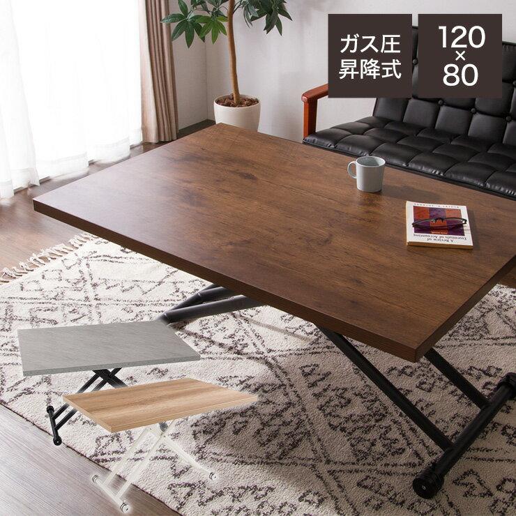 テーブル ガス圧昇降式テーブル 120×80cm 昇降テーブル ダイニングテーブル ローテーブル センターテーブル リビングテーブル デスク【送料無料】【int_d11】