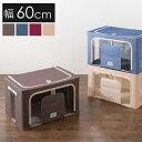 収納ボックス 積み重ねできる 窓付収納ボックス 60×42×35 衣類収納 小物収納 収納 スタッキング 衣装ケース フタ付き