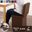 スツール 背付き 収納スツール コンパクト 背もたれ 収納ボックス 折りたたみ イス 椅子 オットマン ツールボックス【…