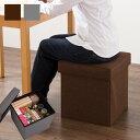 スツール デザイン収納スツール コンパクト 収納ボックス 折りたたみ イス 椅子 オットマン ツールボックス【送料無料】