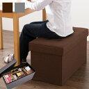 スツール デザイン収納スツール ワイド コンパクト 収納ボックス 折りたたみ イス 椅子 オットマン ツールボックス【…