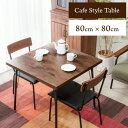 ダイニングテーブル正方形 80×80cm 木製 アイアン テーブル シンプル モダン おしゃれ ダイニング 新生活(代引不可)【送料無料】