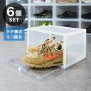 シューズコレクションケース 6個セット クリア シューズケース シューズラック 靴 スニーカー 収納 透明 クリアボック…