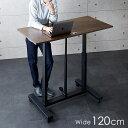 ガス圧昇降式デスク 120cm幅 デスク オフィスデスク スタンディングデスク パソコンデスク 机 事務机 高さ調整 オフィ…