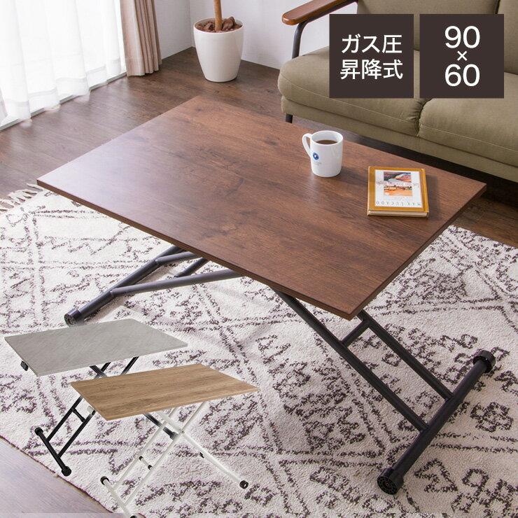 テーブル ガス圧昇降テーブル 90×60 ガス圧昇降式テーブル 昇降テーブル ダイニングテーブル ローテーブル センターテーブル【送料無料】