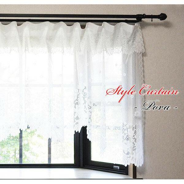 パイルレーススタイルカーテン ポーラ 300cm巾×85cm丈