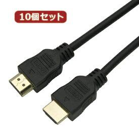 【10個セット】 HORIC HDMIケーブル 1.5m ブラック 樹脂モールドタイプ HDM15-311BKX10 家電 映像関連 その他テレビ関連製品【送料無料】