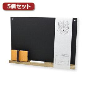 【5個セット】 日本理化学工業 ちいさな黒板 黒 SB-BKX5 雑貨 ホビー インテリア 雑貨 雑貨品【送料無料】