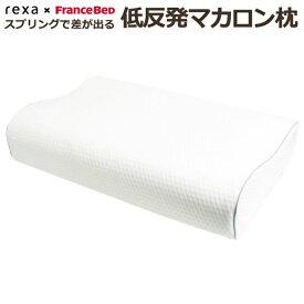 フランスベッド 枕 rexa×FranceBed マカロン枕 マカロンスプリング まくら【送料無料】